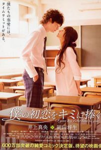 I Give My First Love to You Japanese Movie
