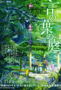 The Garden of Words Japanese Animated Movie