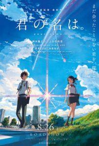 """Kimi no Na wa"" or ""Your Name"" Japanese Movie"