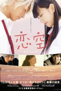 Sky Of Love Japanese Romantic Movie