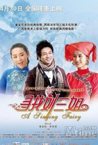 A Singing Fairy 2010 Romantic Movie