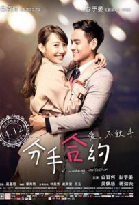 A Wedding Invitation 2013 Romantic Movie