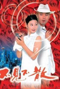 Be There or Be Square 1998 Romantic Movie