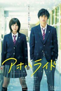 Blue Spring Ride 2014 Romantic Movie