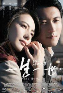But Always 2014 Romantic Movie