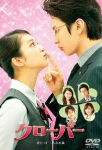 Clover 2014 Japanese Romantic Movie