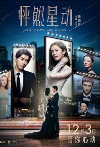 Fall in Love Like a Star 2015 Romantic Movie