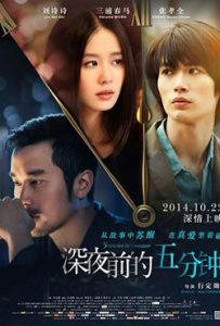 Five Minutes To Tomorrow 2014 Romantic Movie