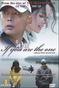 If You Are the One 2008 Romantic Movie