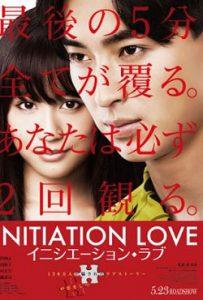 Initiation Love 2015 Romantic Movie