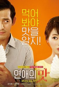 Love Clinic 2015 Romantic Movie
