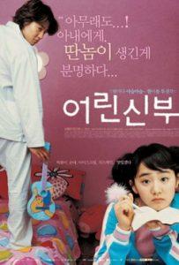 My Little Bride 2004 Romantic Movie