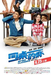 My Old Classmate 2014 Romantic Movie