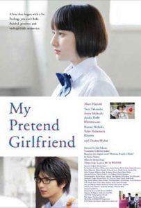 My Pretend Girlfriend 2014 Romantic Movie