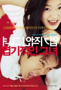 My Sassy Girl 2001 Romantic Movie