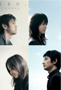 Su-ki-da 2005 Romantic Movie