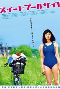 Sweet Poolside 2014 Japanese Romantic Movie