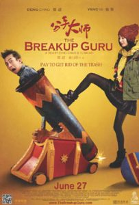 The Breakup Guru 2014 Romantic Movie