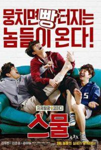 Twenty 2015 Romantic Movie