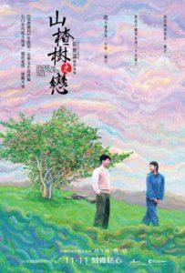 Under the Hawthorn Tree 2010 Romantic Movie
