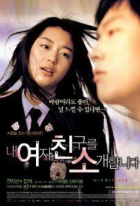 Windstruck 2004 Romantic Movie