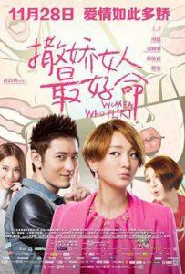 Women Who Flirt 2014 Romantic Movie