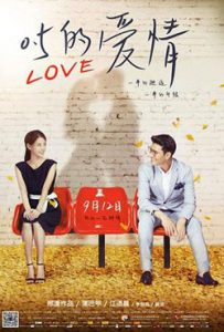 Zero Point Five Love 2014 Romantic Movie