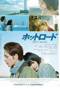 Hot Road 2014 Romantic Movie