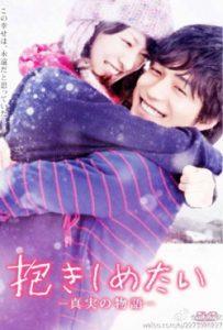 I Just Wanna Hug You 2014 Romantic Movie