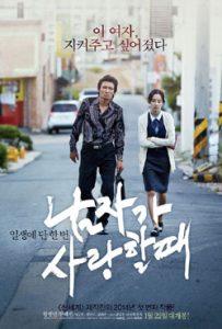 Man In Love 2014 Romantic Movie