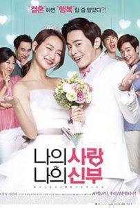 My Love, My Bride 2014 Romantic Movie