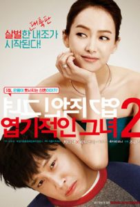 My New Sassy Girl 2016 Romantic Movie
